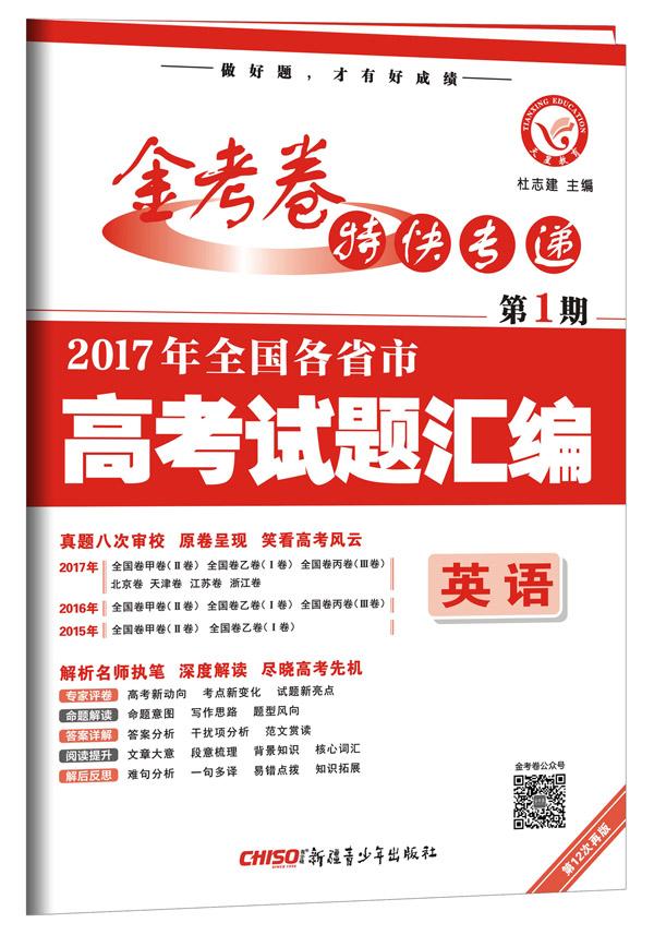 金考卷特快专递第1期:2017年全国各省市高考试题汇编(英语)