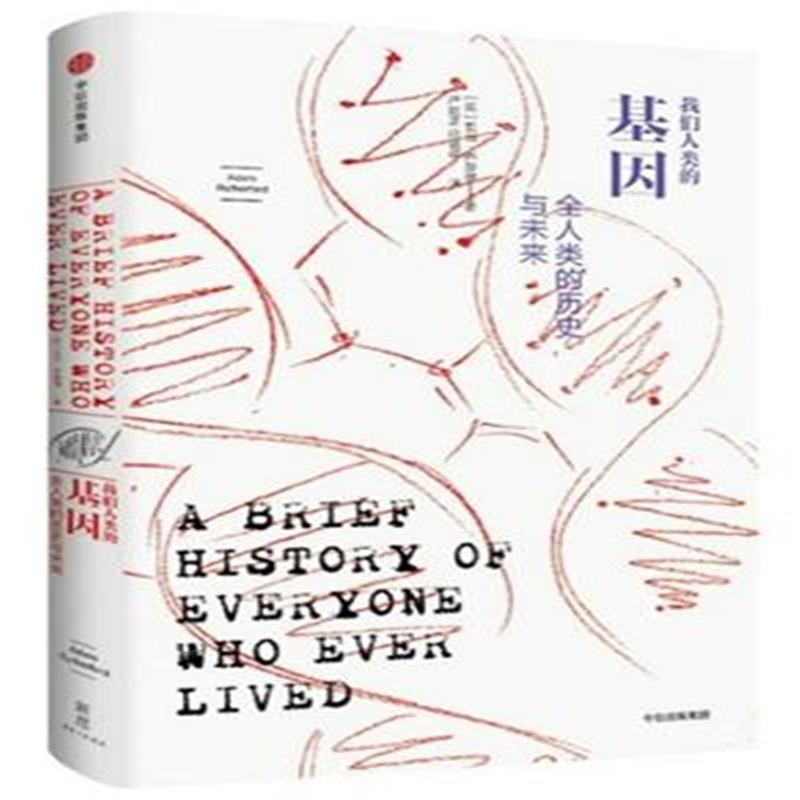 我们人类的基因:全人类的历史与未来