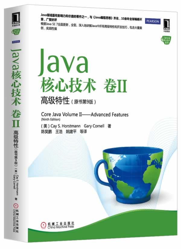 Java核心技术卷II :高级特性(原书第9版)