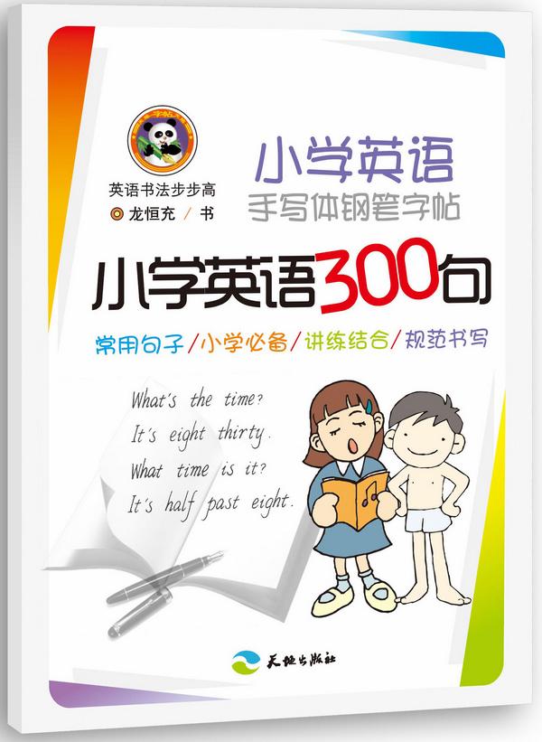 小学英语手写体钢笔字帖:小学英语300句