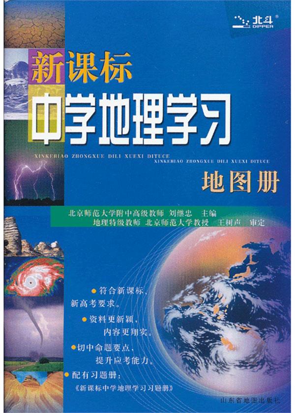 北斗地图:新课标中学地理学习地图册(2017版)