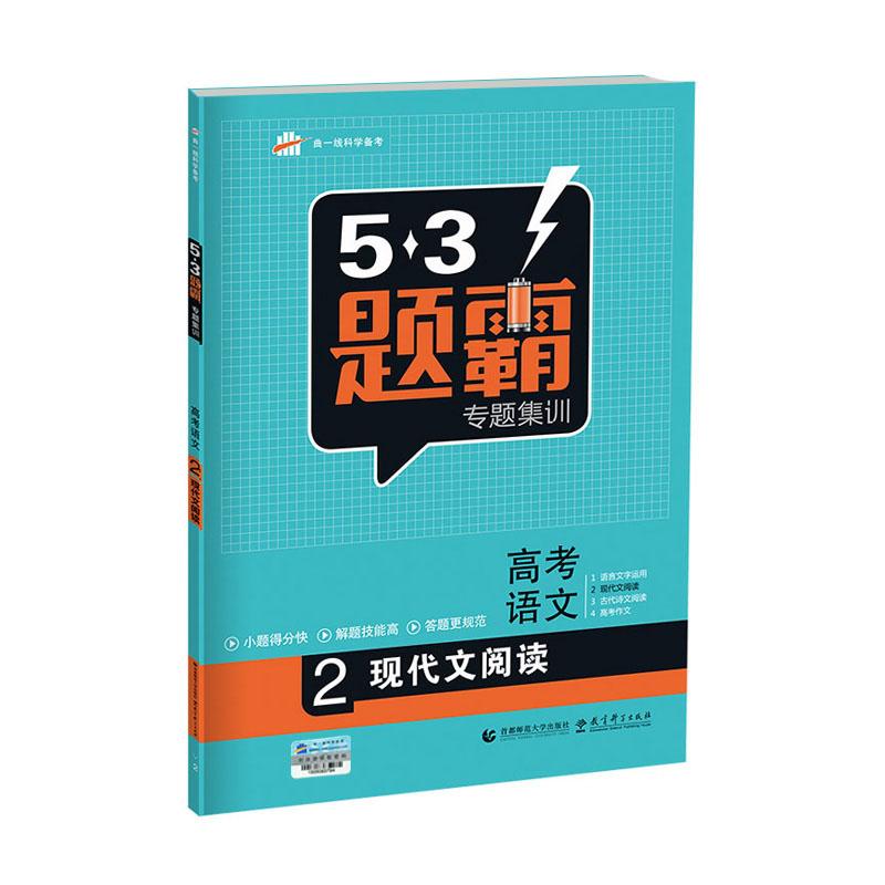 53题霸专题集训:高考语文( 2现代文阅读)