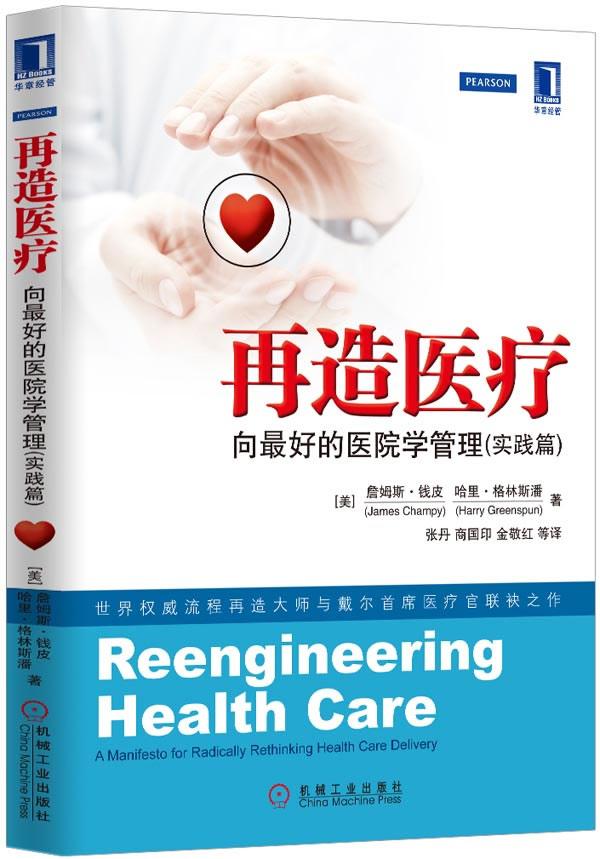 再造医疗:向好的医院学管理(实践篇)
