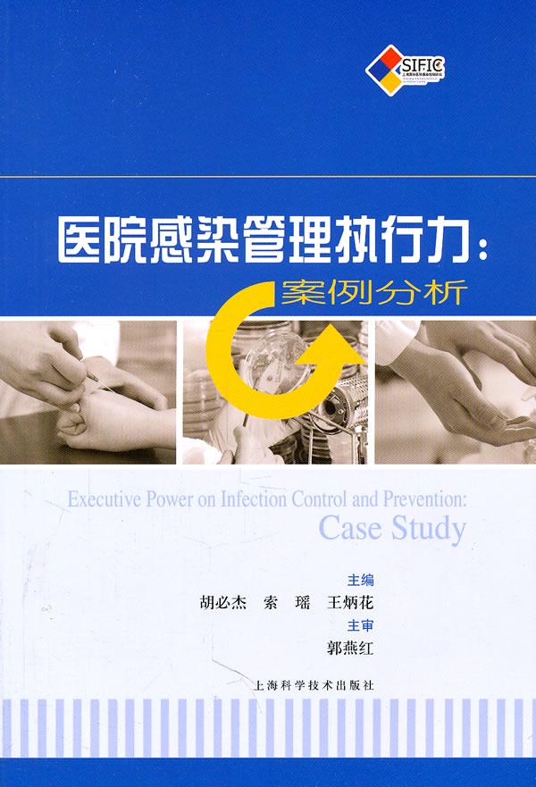 医院感染管理执行力:案例分析