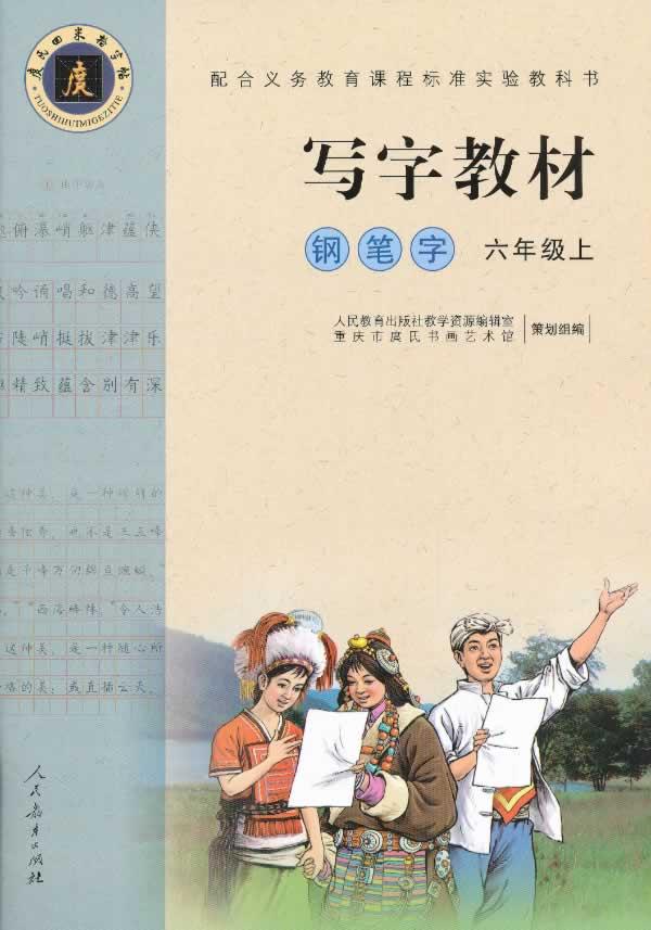 庹氏回米格字帖·写字教材:钢笔字(六年级上)