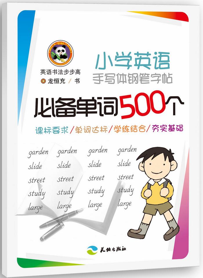 小学英语手写体钢笔字帖:必备单词500个