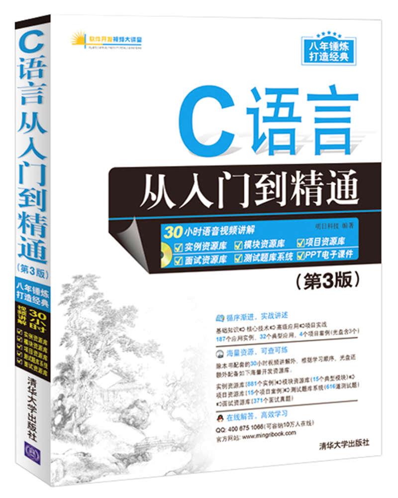 C语言从入门到精通(第3版)