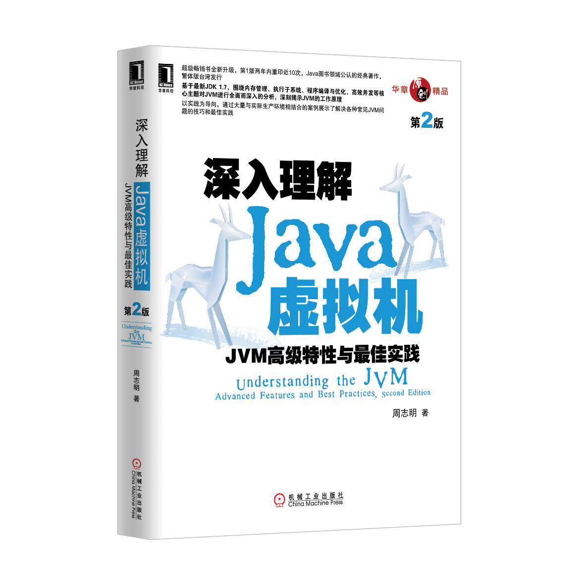深入理解Java虚拟机:JVM高级特性与实践(第2版)
