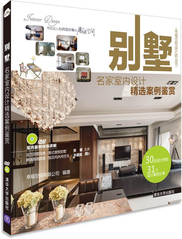 别墅:名家室内设计精选案例鉴赏(配光盘)