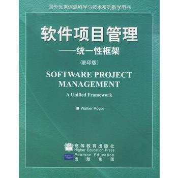 软件项目管理:统一性框架(影印版)