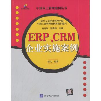 ERP、CRM企业实施案例