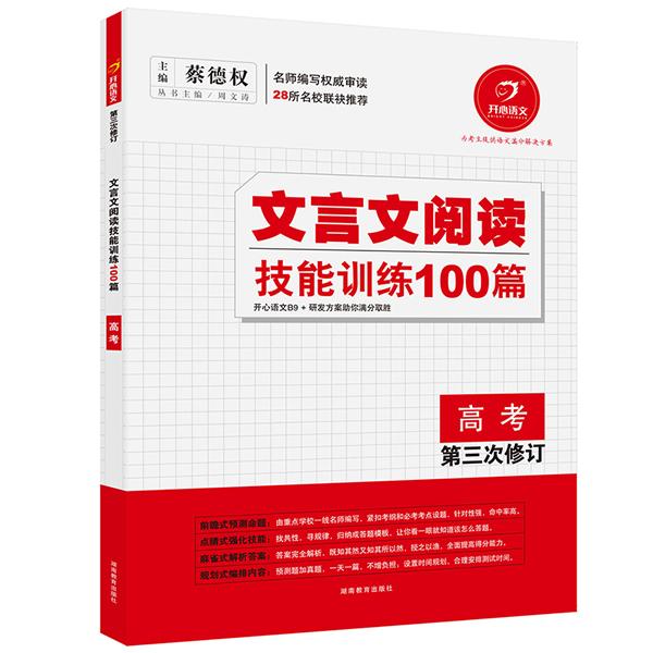 开心语文·文言文阅读:技能训练100篇(高考)