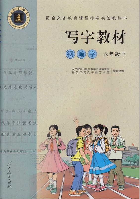 庹氏回米格字帖·写字教材:钢笔字(六年级下)