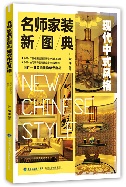 名师家装新图典:现代中式风格