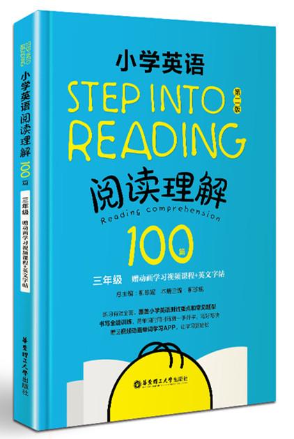 小学英语阅读理解100篇(三年级)