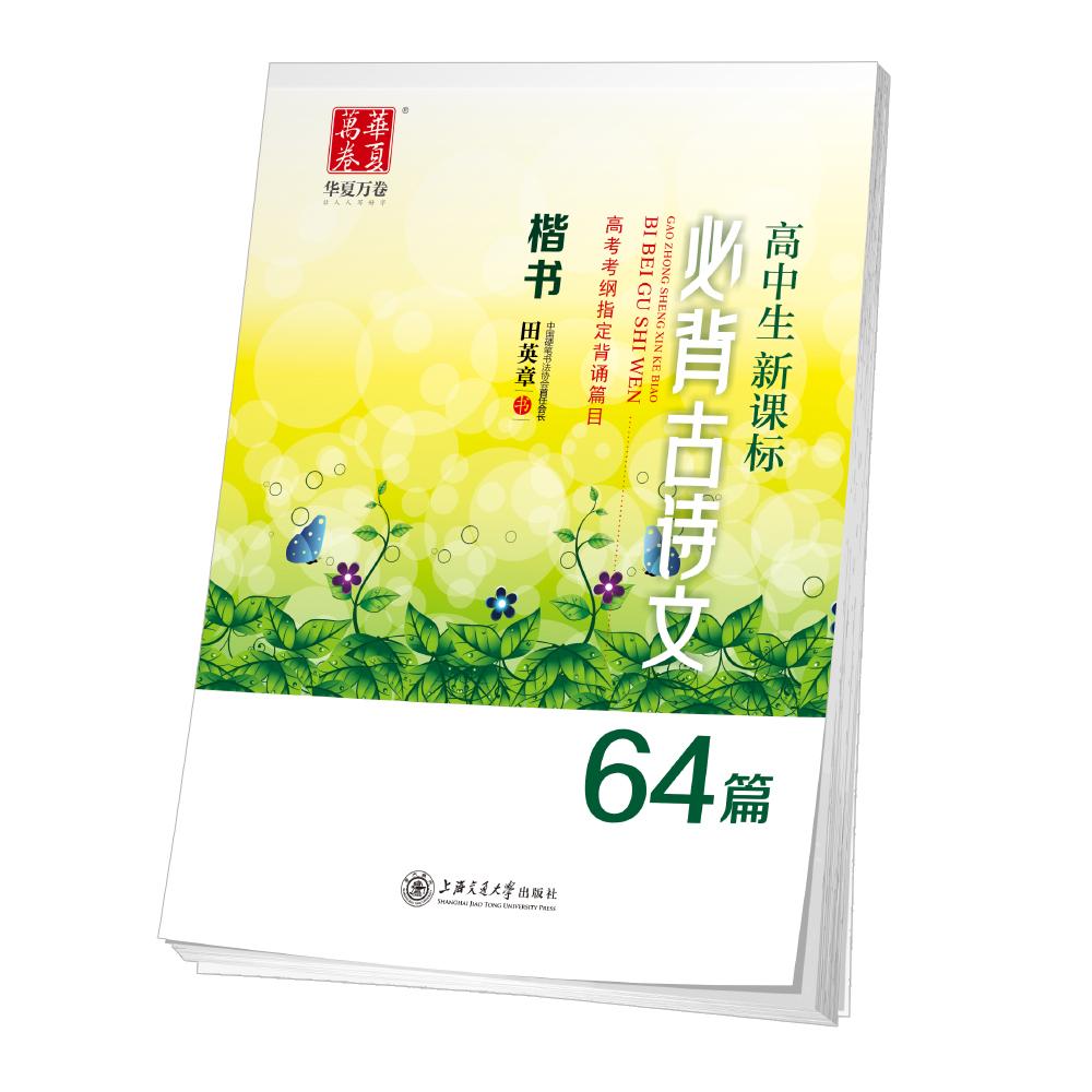 华夏万卷·高中生新课标:必背古诗文64篇(楷书)