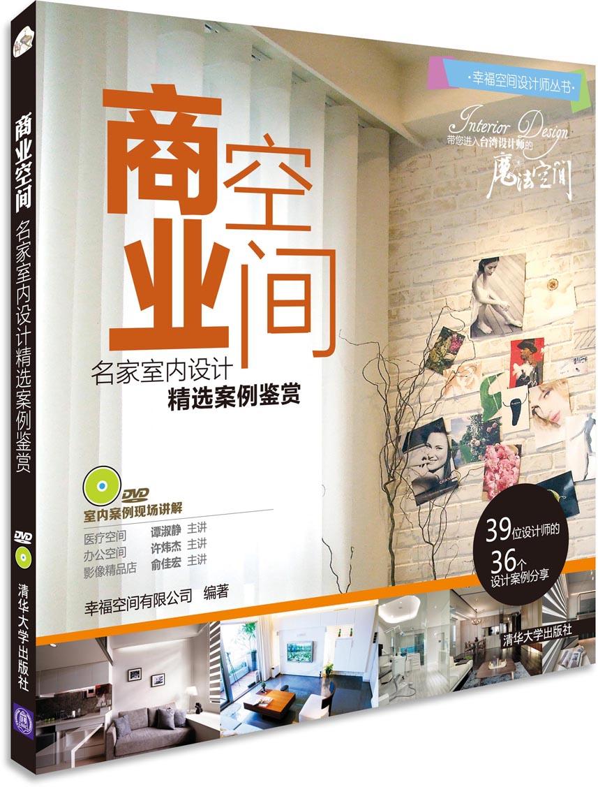 商业空间:名家室内设计精选案例鉴赏