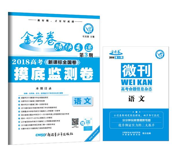 金考卷特快专递第3期·2018高考摸底检测卷:语文