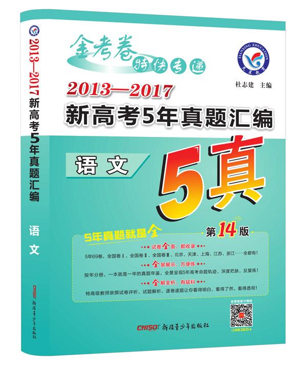 金考卷特快专递·2013--2017新高考5年真题汇编:语文