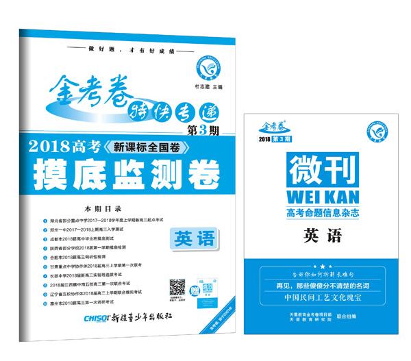 金考卷特快专递第3期·2018高考摸底监测卷:英语