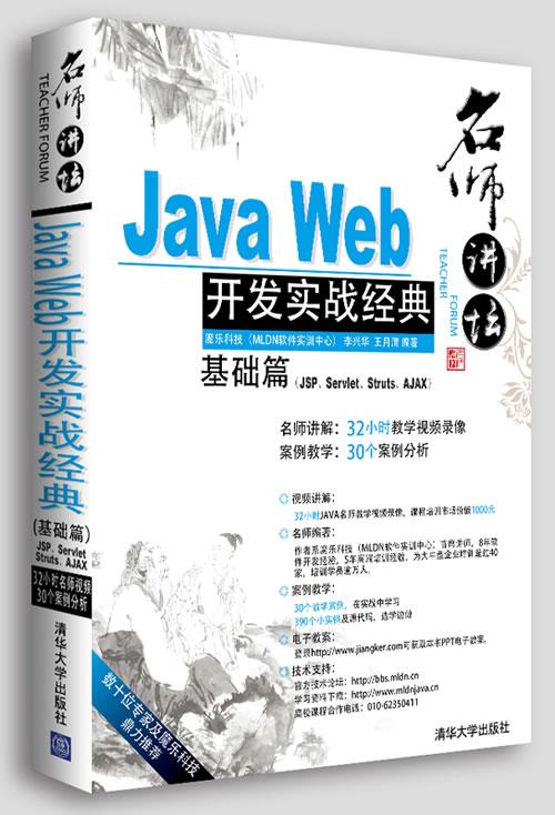 名师讲坛:Java Web开发实战经典(基础篇)
