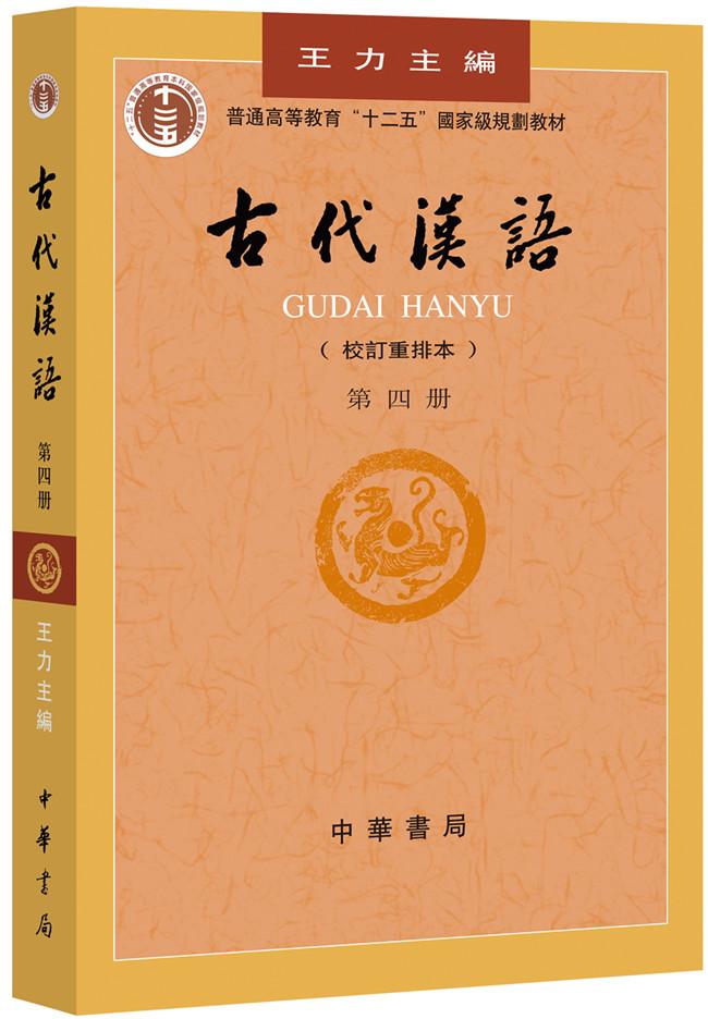 古代汉语:第四册