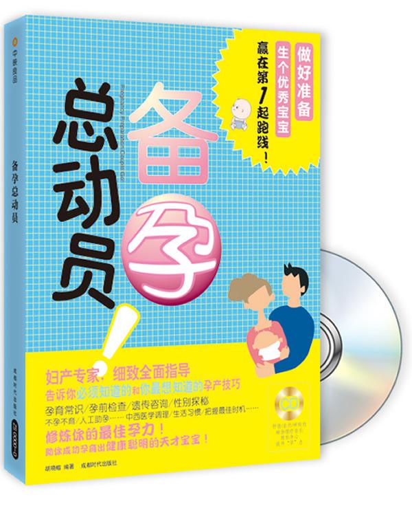备孕总动员(书+DVD)