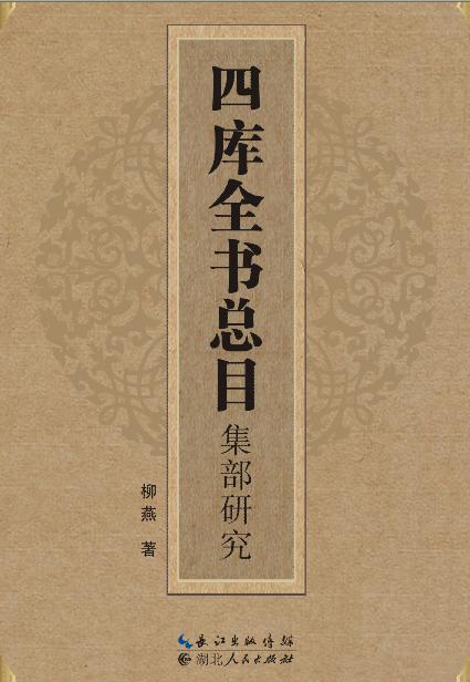 四库全书总目集部研究