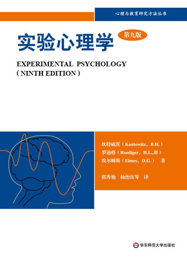 实验心理学:理解心理学的研究