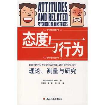 万千心理·态度与行为:理论、测量与研究