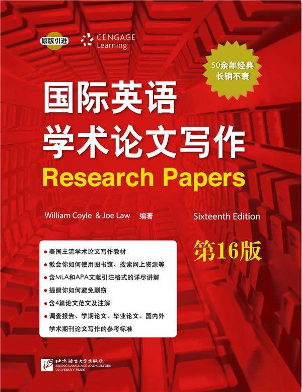 国际英语学术论文写作(第16版)