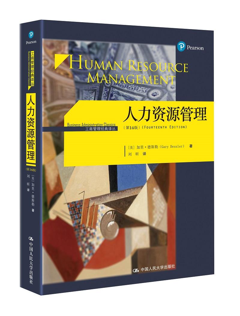 人力资源管理(第14版)