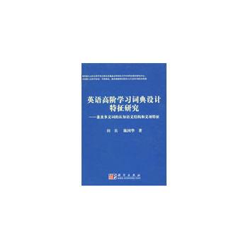 英语高阶学习词典设计特征研究