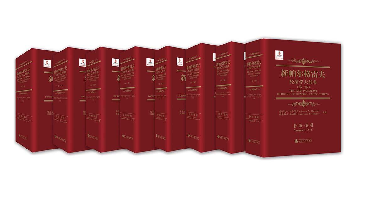 新帕尔格雷夫经济学大辞典(第二版)