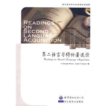第二语言习得论著选读