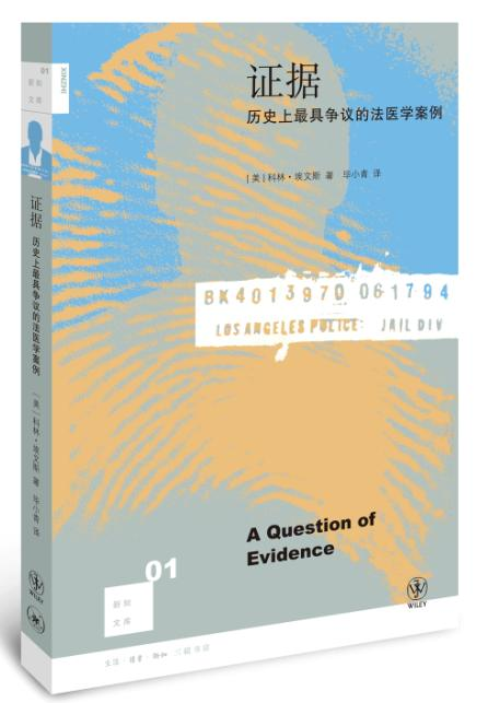 新知文库01·证据:历史上具争议的法医学案例(二版)