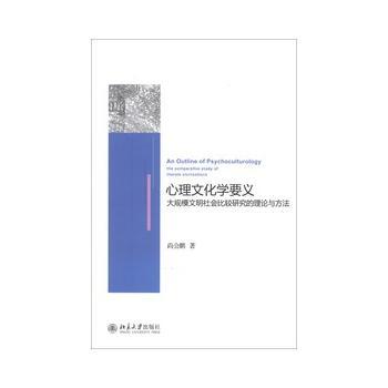 心理文化学要义:大规模文明社会比较研究的理论与方法