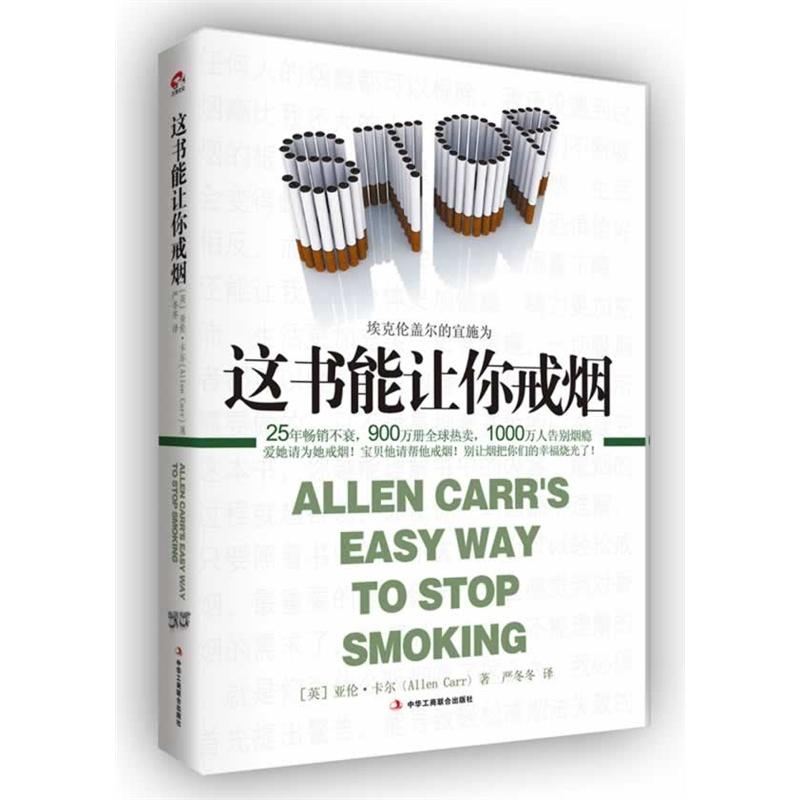 这书能让你戒烟 亚伦·卡尔著 戒烟大百科