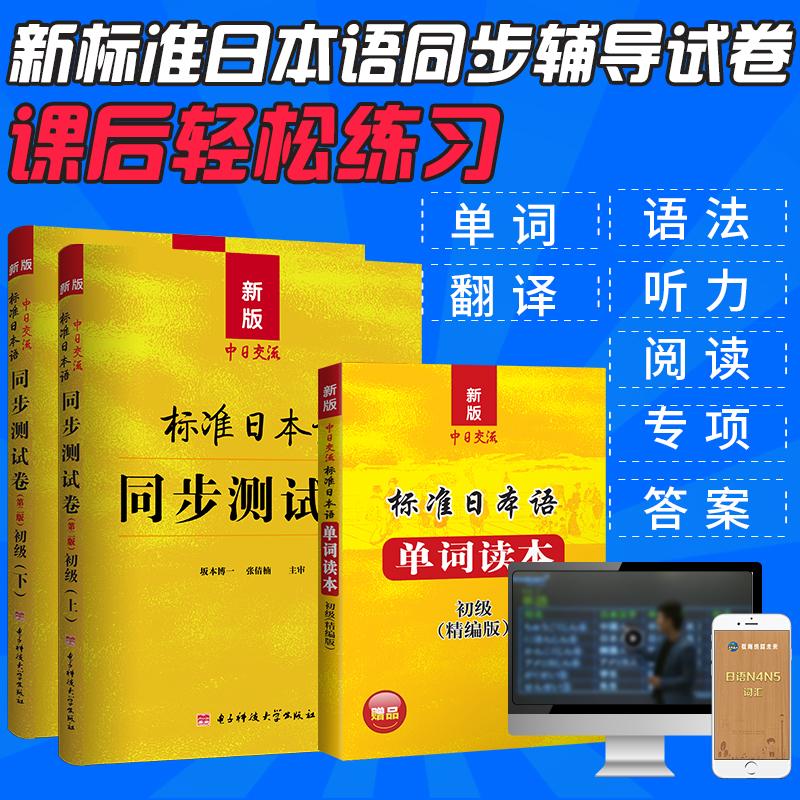 新版中日交流标准日本语同步测试卷初级