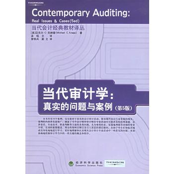 当代审计学:真实的问题与案例(第5版)