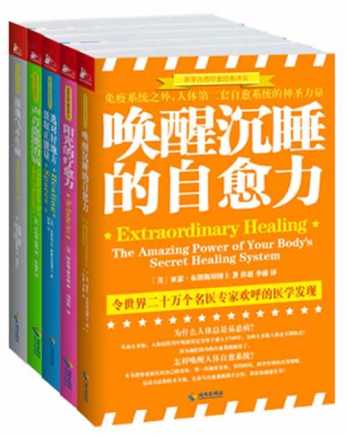 世界自然疗愈经典译丛(全5册)