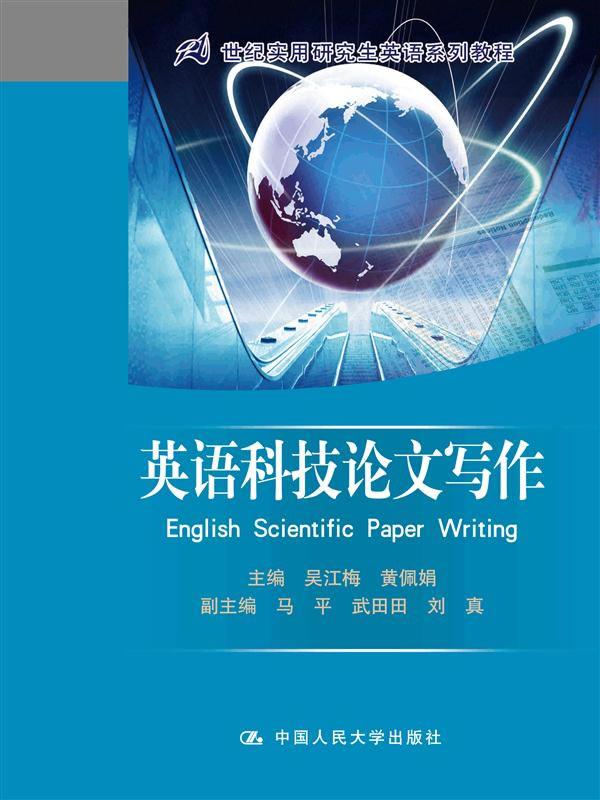 英语科技论文写作