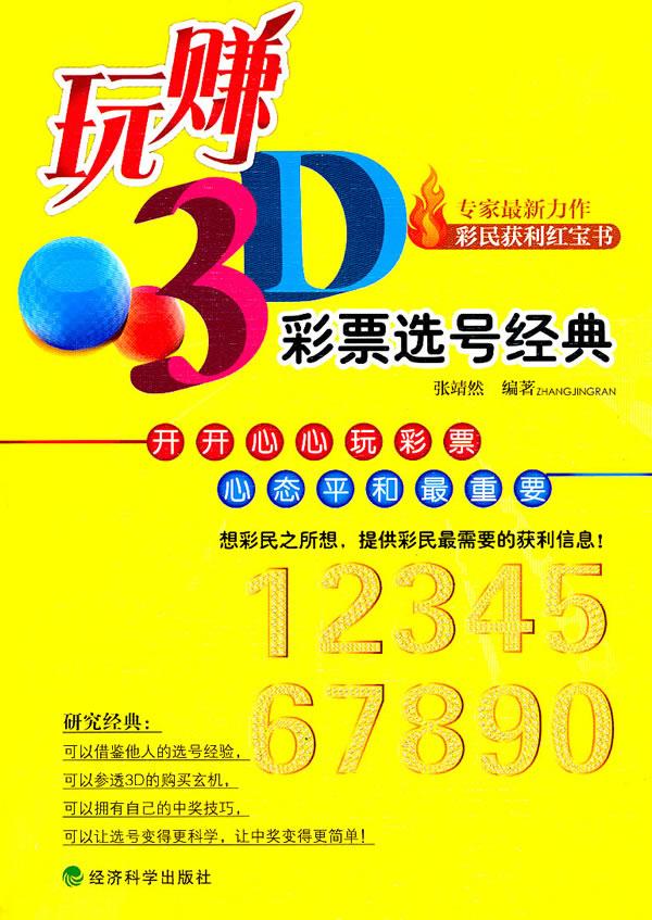 玩赚3d:彩票选号经典