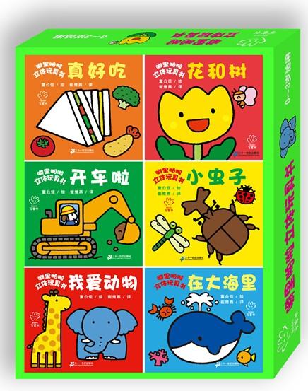 噼里啪啦立体玩具书(0-3岁适用)