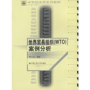 世界贸易组织(WTO)案例分析