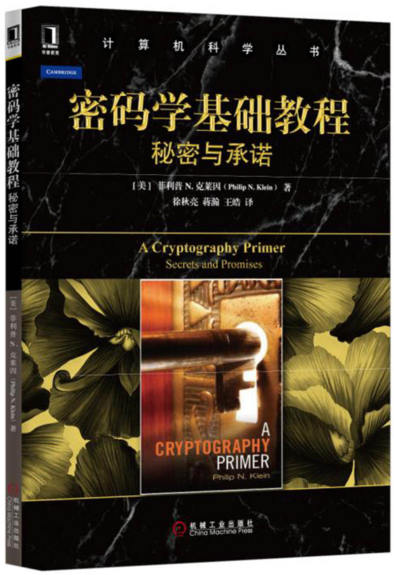 密码学基础教程:秘密与保障