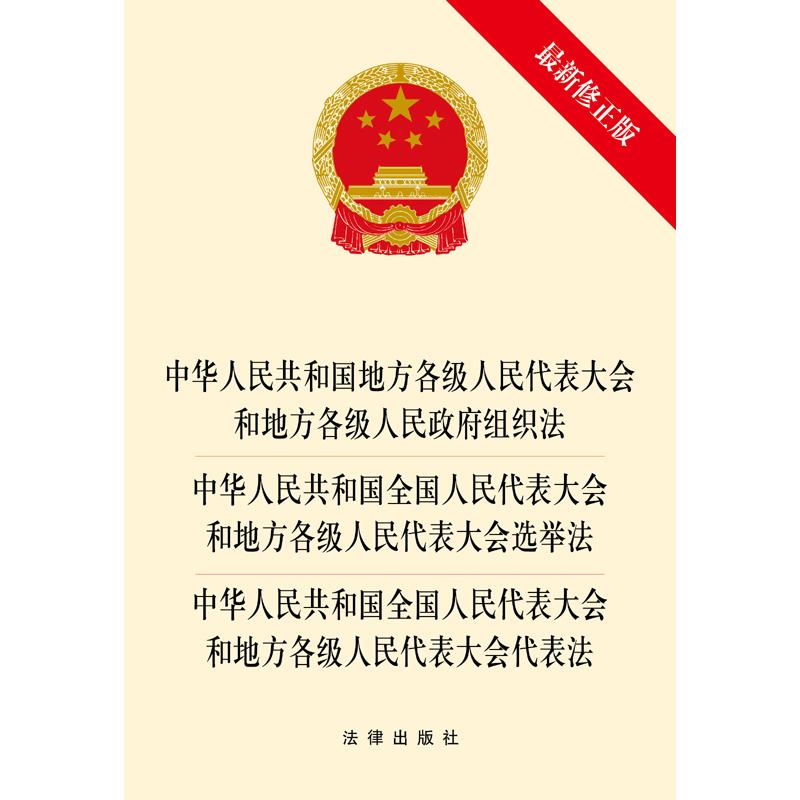 中华人民共和国地方各级人民代表大会和地方各级人民政府组织法、选举法、代表法