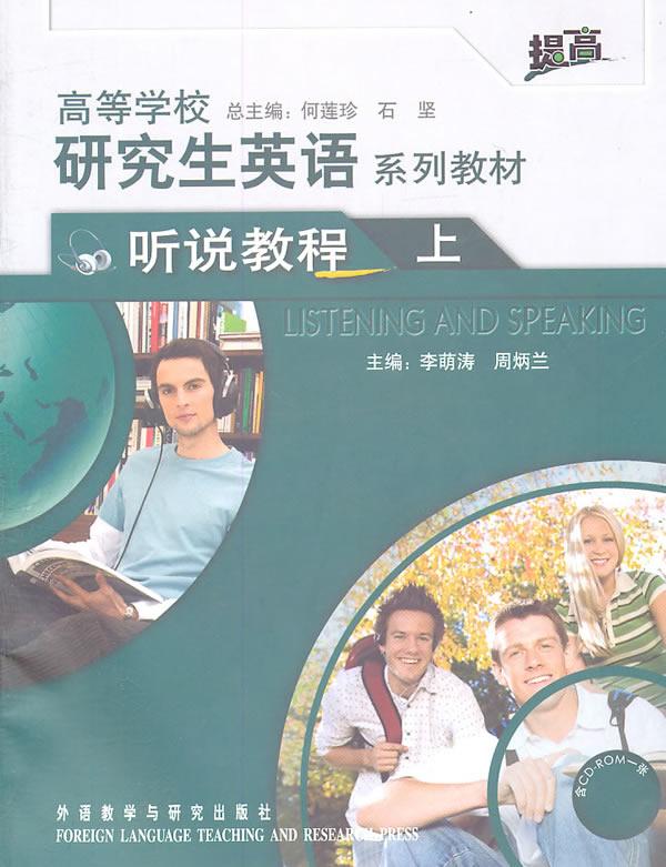 高等学校研究生英语系列教材(听说教程)(上)(提高)
