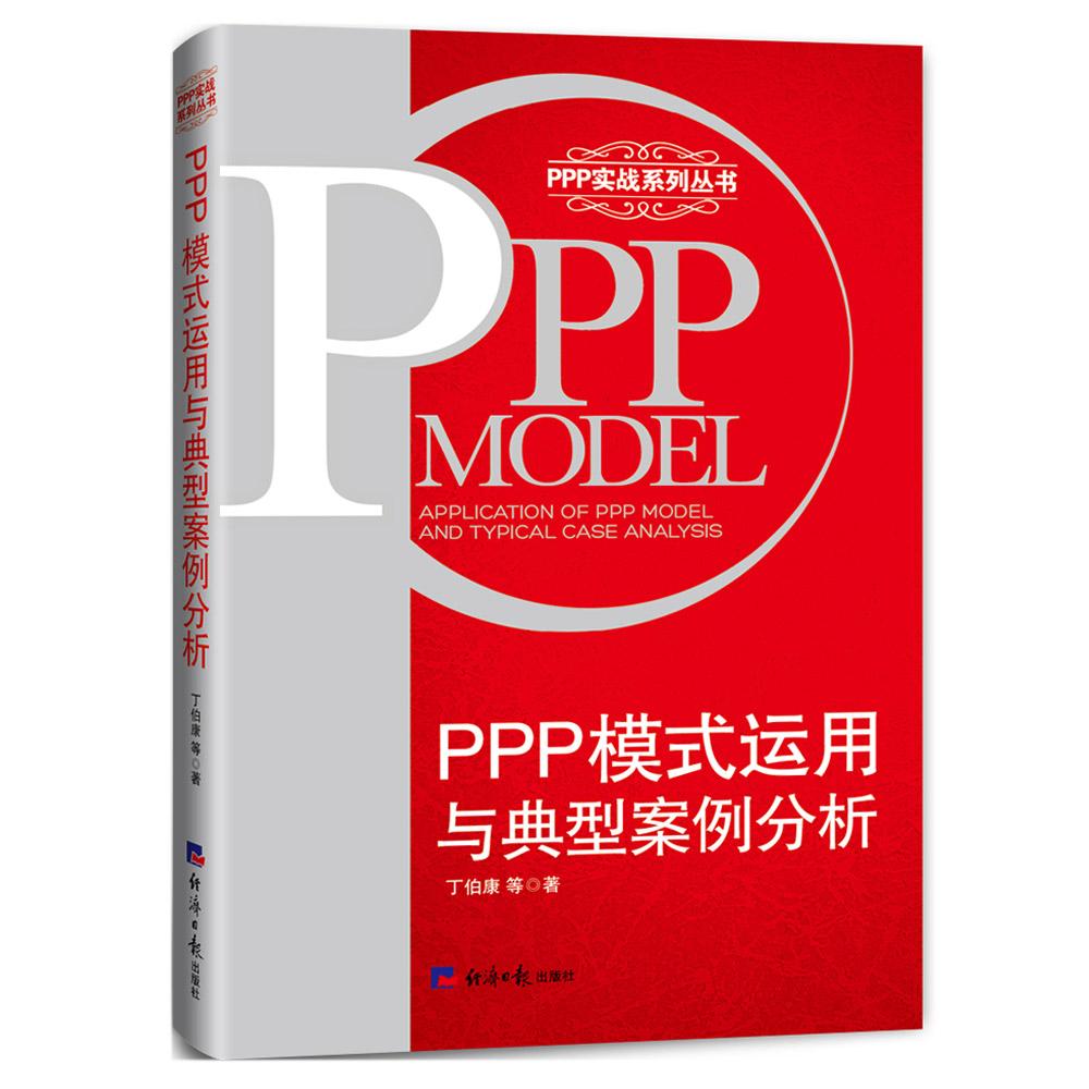 PPP模式运用与典型案例分析