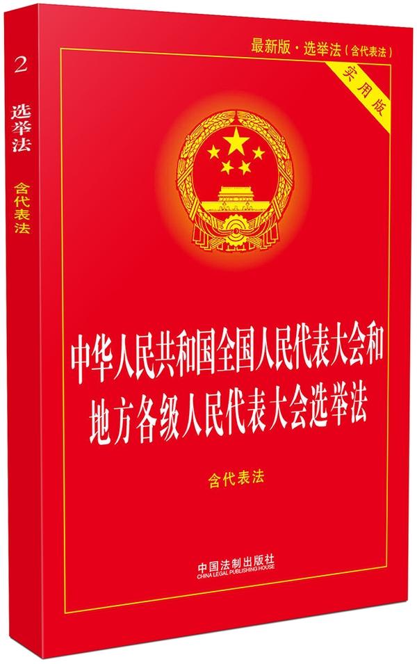 中华人民共和国全国人民代表大会和地方各级人民代表大会选举法